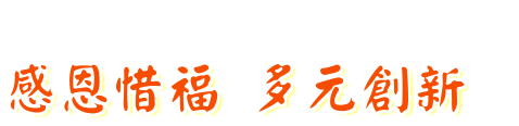 桃園市大溪區福安國民小學